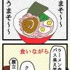 バス釣り4コマ漫画【 〆のラーメンとバス臭 】