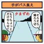バス釣り4コマ漫画【 手がバス臭え♪ 】