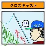 バス釣り4コマ漫画【クロスキャスト】