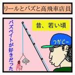 バス釣り4コマ漫画【リールとバズベイトと高飛車な店員】