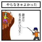 バス釣り4コマ漫画【やらなきゃよかった】