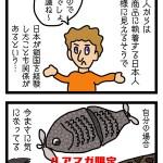 今日のバス釣り4コマ【限定ルアーがほすい】