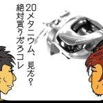 バス釣り4コマ【20メタニウムがスゲー!!】