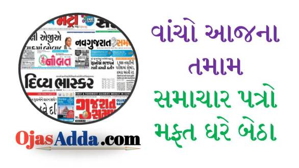 Gujarati News Papers and Sites 2020