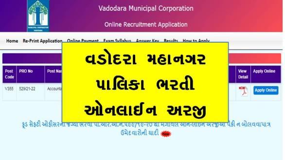 Vadodara Municipal Corporation (VMC) Recruitment 2021 @vmc.gov.in