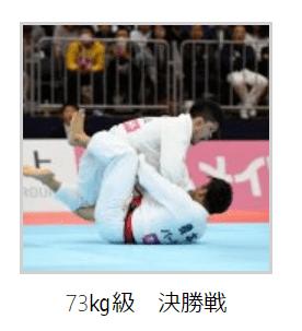 73kg決勝戦.PNG