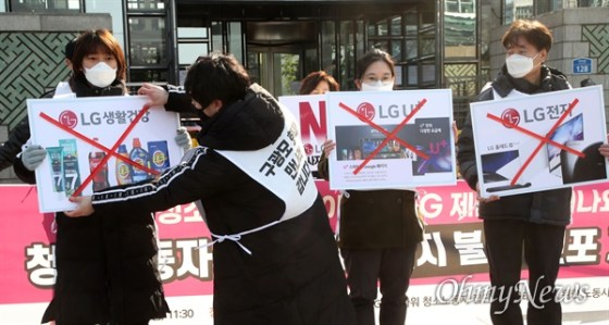 """Officials from labor and civil society organizations held a press conference in front of LG Twin Tower in Yeouido, Seoul on the morning of the 4th, condemning the collective dismissal of LG Twin Tower cleaning workers, and declared a boycott of LG products.  On this day, they said, """"I joined the union to receive treatment without being neglected as a cleaning worker, but the return was driven out by collective dismissal."""" """"I will boycott LG products until the employment succession of cleaning workers is guaranteed and the union's demands are fulfilled. I said."""
