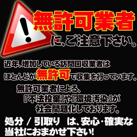 warning01