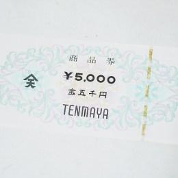 天満屋商品券 5000円券