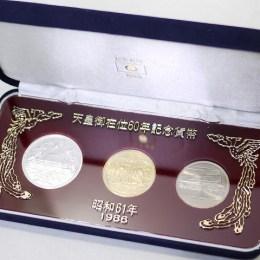 昭和61年 天皇御在位60年記念貨幣セット