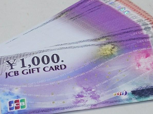 JCB GIFT CARD 1000額面x158枚