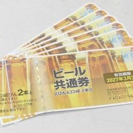 ビール共通券798円額面x6枚