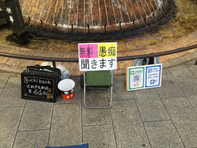 告知!6月26日15時くらいから、第66回「無料で愚痴聞きます」in近鉄奈良駅前やります!