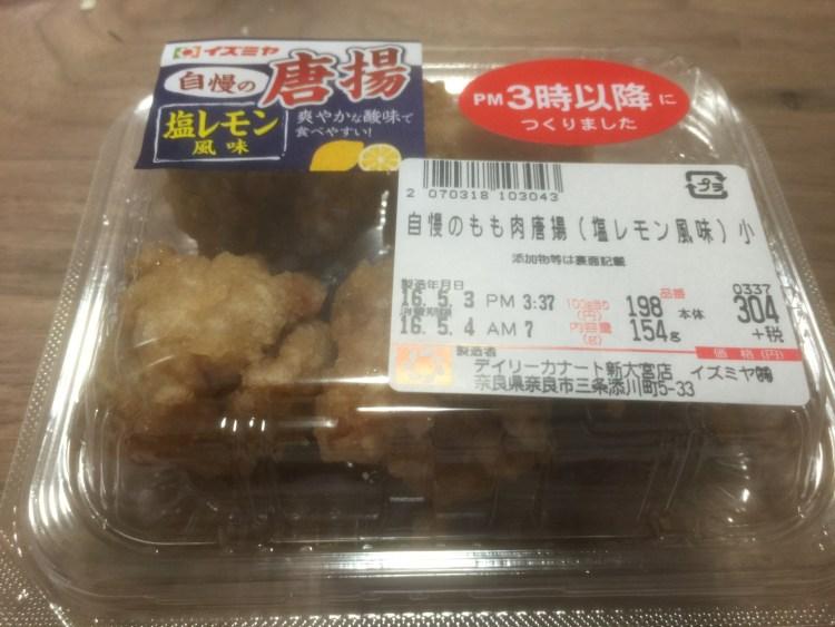 奈良で食べられるから揚げ⑧!イズミヤ 自慢のもも肉唐揚(塩レモン風味) レビュー