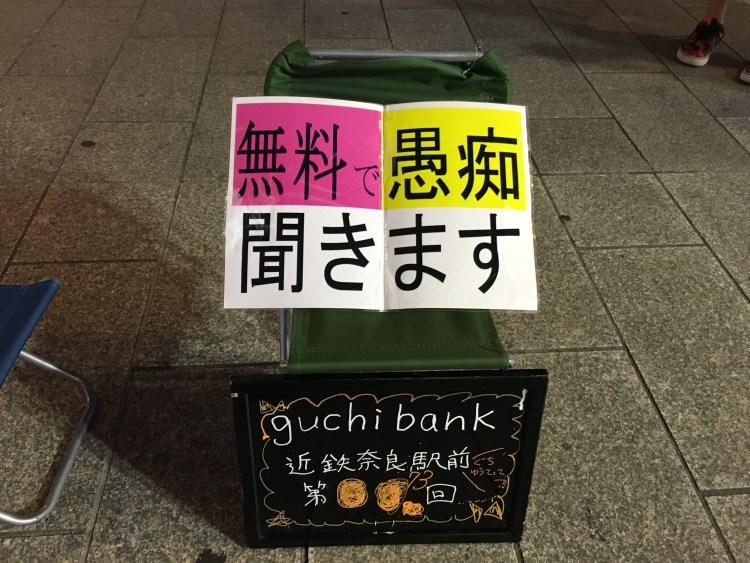 1月21日、第95回「無料で愚痴聞きます」近鉄奈良駅前店やります!!