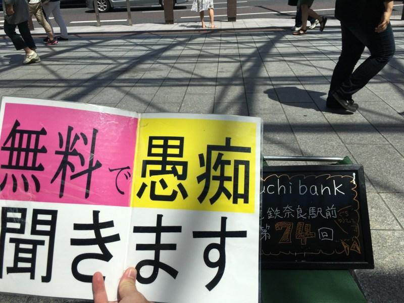 第74回「無料で愚痴聞きます」 ~近鉄奈良駅前で朝に愚痴聞きをしてみた~