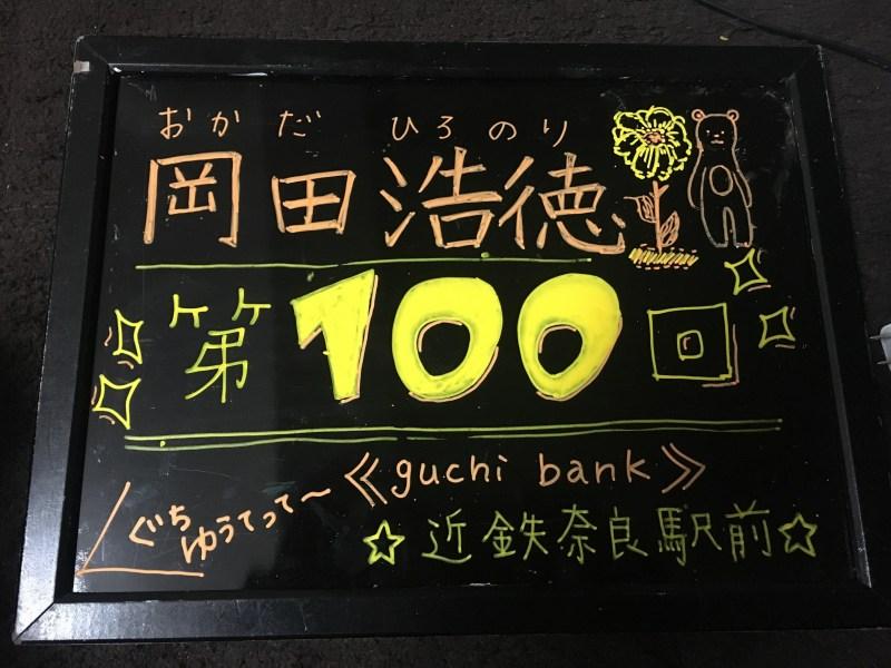 ついに近鉄奈良駅での愚痴聞き100回記念やります!!