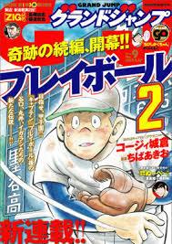 プレイボール2(漫画)の最新刊3巻の発売日とは?