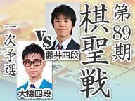 将棋の藤井聡太四段の結果(今日現在)!【速報】大橋四段戦、棋聖戦予選