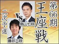 藤井聡太王座への道!史上最年少タイトルへ向けて!?
