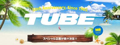 TUBE 30th Anniversary 特設サイト