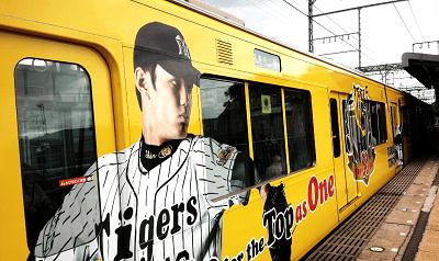 阪神タイガース 球団創設80周年記念 ラッピング電車 YellowMagicトレイン