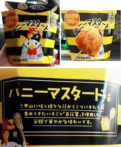 ローソン 近畿限定からあげクン ハニーマスタード味 阪神タイガース