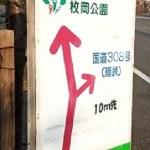 東大阪市 東部 枚岡プール跡 みんなの広場