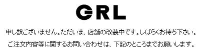 ネットショップ グレイル GRL 社長 逮捕