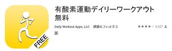 有酸素運動デイリーワークアウト iphone Android アプリ