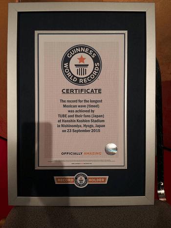TUBE 最後の阪神甲子園ライブ ウェーブ ギネス世界記録 挑戦 達成 2015