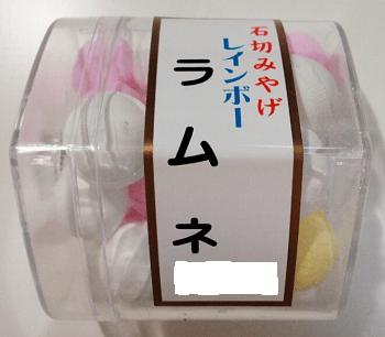 レインボーラムネ イコマ製菓本舗 石切 石切神社 石切参道商店街