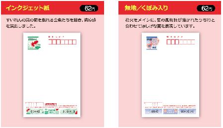 郵便局 かもめーる インクジェット 無地(くぼみ入り)