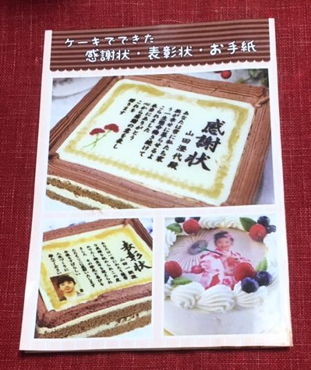 感謝状 ケーキ スイーツ 母の日 父の日 誕生日 ギフト プレゼント