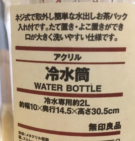 無印良品 アクリル冷水筒 冷水専用約2L