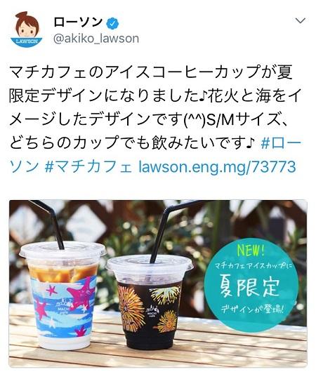 ローソン マチカフェ machicafe 夏限定 カップ ハワイコナ アイスシトラスティー