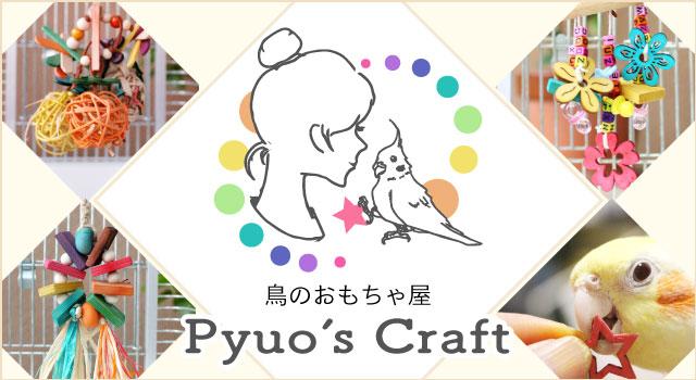 鳥用おもちゃ販売  Pyuo's Craft