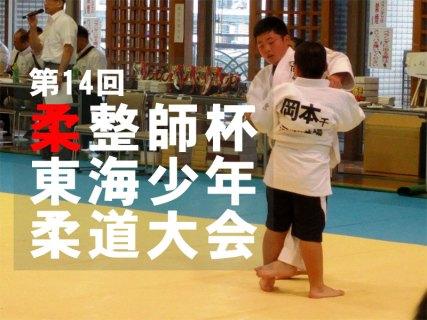 第14回柔整師杯東海少年柔道選手権大会