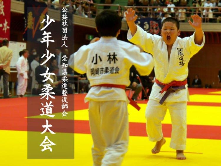 公益社団法人柔道整復師会 少年少女柔道大会