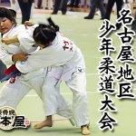 昨日は名古屋地区少年柔道大会でした