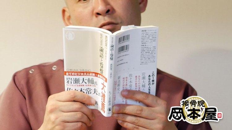 渋沢栄一氏は日本実業界の父です