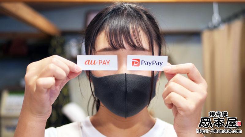 paypay aupayの取り扱い始まりました