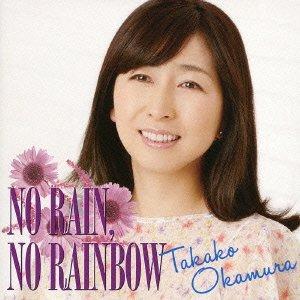 岡村孝子 「NO RAIN, NO RAINBOW」