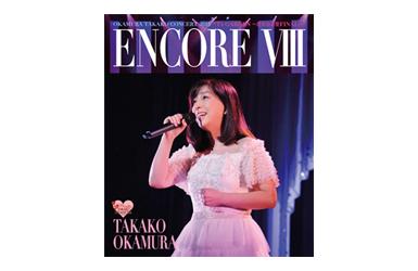 岡村孝子『ENCORE Ⅷ』