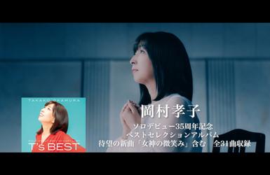岡村孝子『T's BEST season 2』初回生産限定盤 Blu-ray ダイジェスト・トレーラー映像