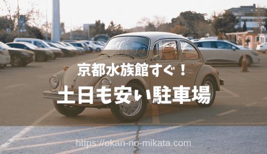 京都水族館周辺の土日も安い駐車場!1日料金で長時間におすすめ!