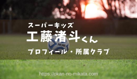 工藤渚斗くん(サッカー)応援!プロフィール&所属クラブは?