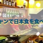 【ベトナム一人旅 #19】ニャチャンで日本食を食べてみた(食レポ)