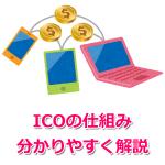 仮想通貨のICOで投資!仕組みや流れを分かりやすく解説