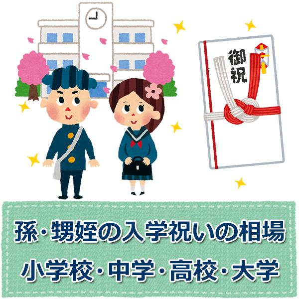 入学祝いの相場【小学校・中学・高校・大学に入る孫・甥姪へ】